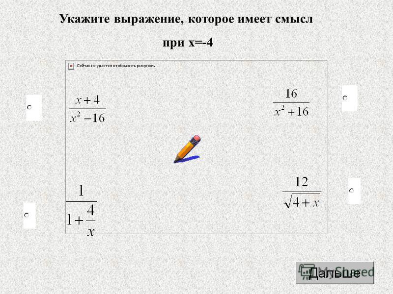 Укажите выражение, которое имеет смысл при х=-4