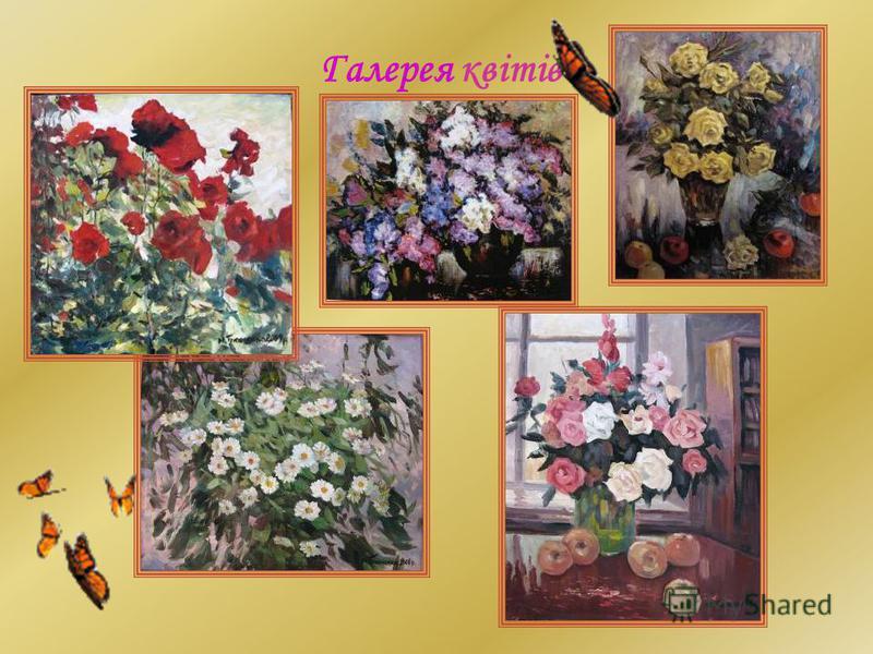 Галерея квітів