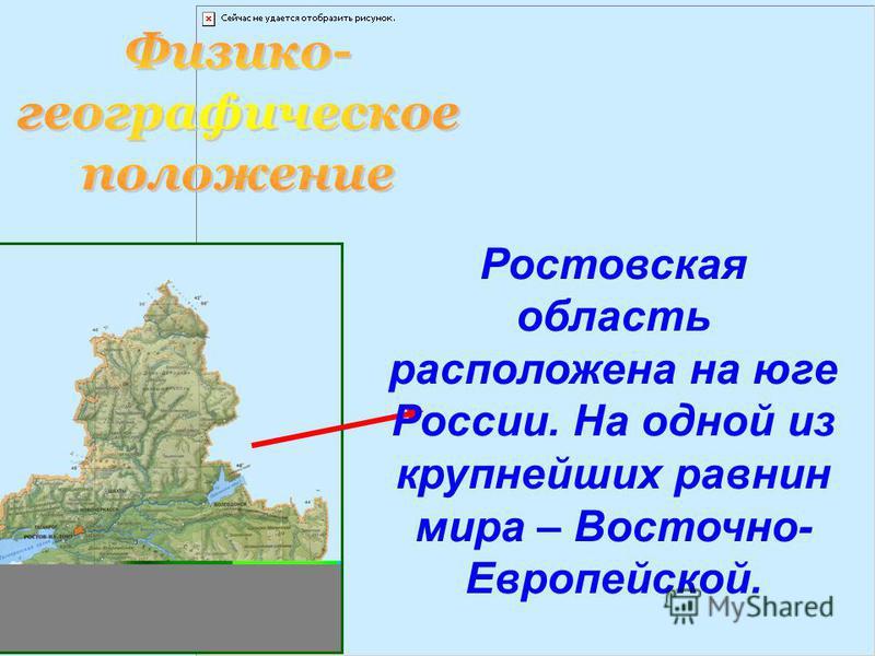 Ростовская область расположена на юге России. На одной из крупнейших равнин мира – Восточно- Европейской.