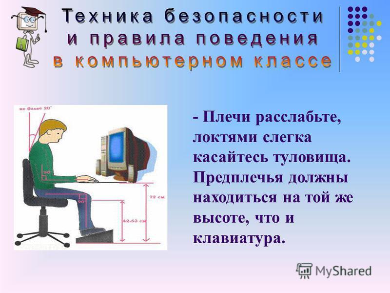 - Плечи расслабьте, локтями слегка касайтесь туловища. Предплечья должны находиться на той же высоте, что и клавиатура.