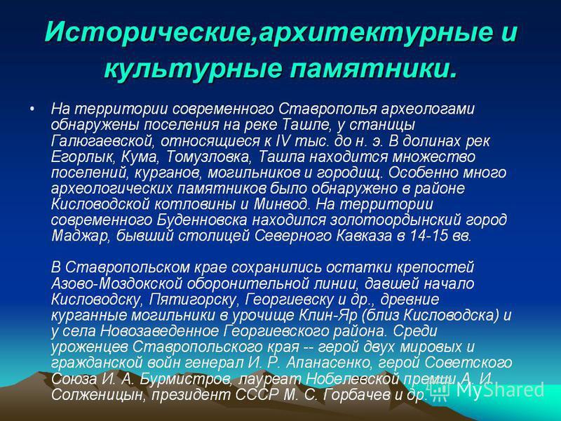 Исторические,архитектурные и культурные памятники.