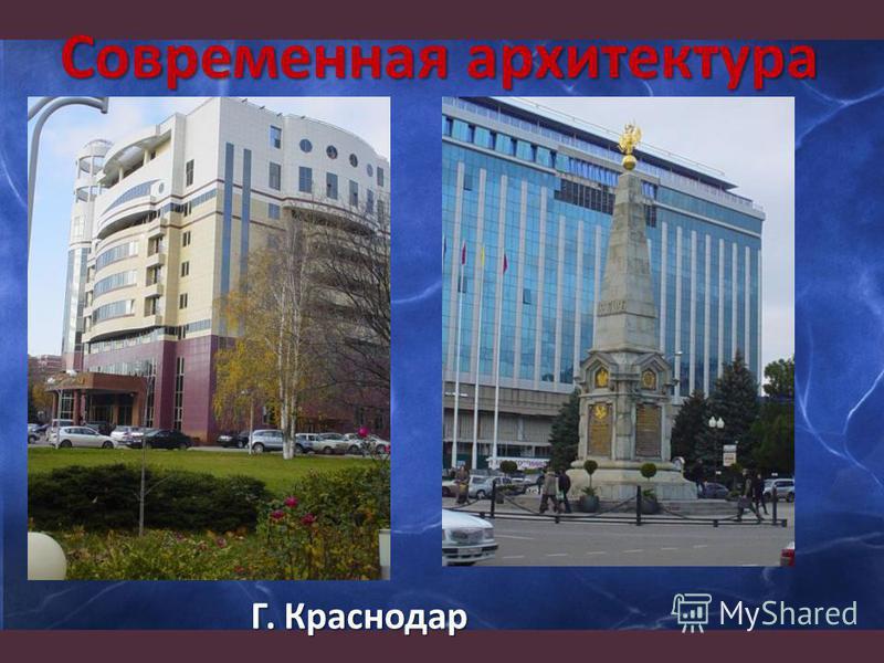 Современная архитектура Г. Краснодар