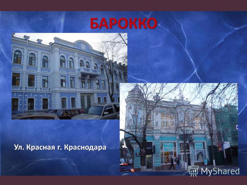 БАРОККО Ул. Красная г. Краснодара
