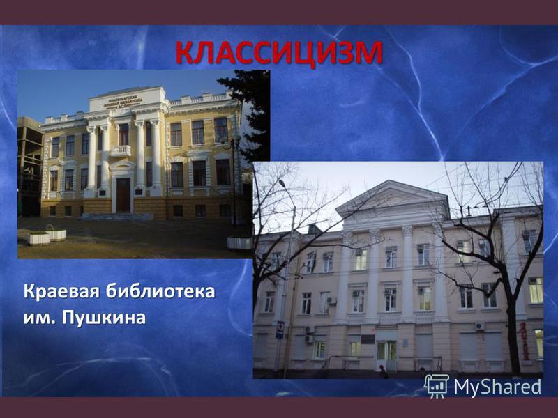 КЛАССИЦИЗМ Краевая библиотека им. Пушкина
