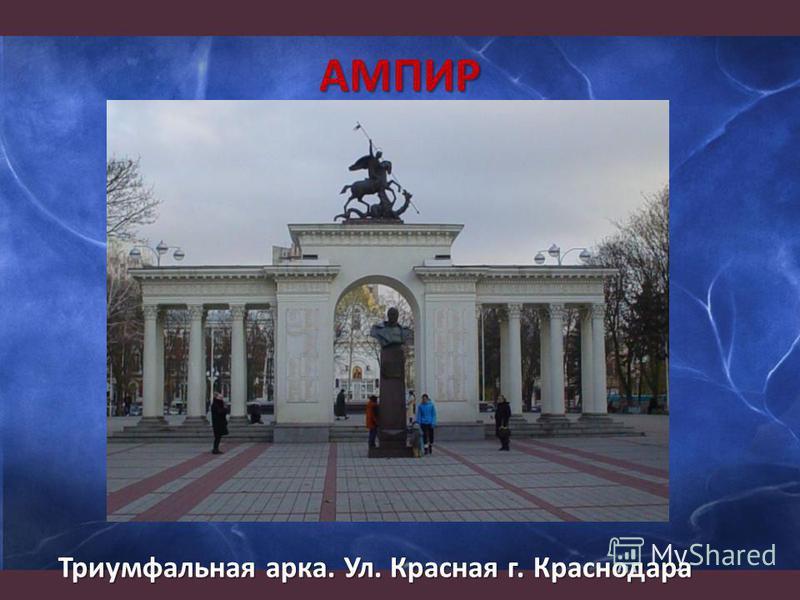 АМПИР Триумфальная арка. Ул. Красная г. Краснодара
