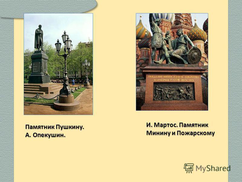 Памятник Пушкину. А. Опекушин. И. Мартос. Памятник Минину и Пожарскому