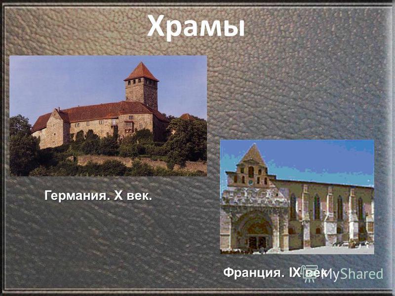 Храмы Германия. Х век. Франция. IX век