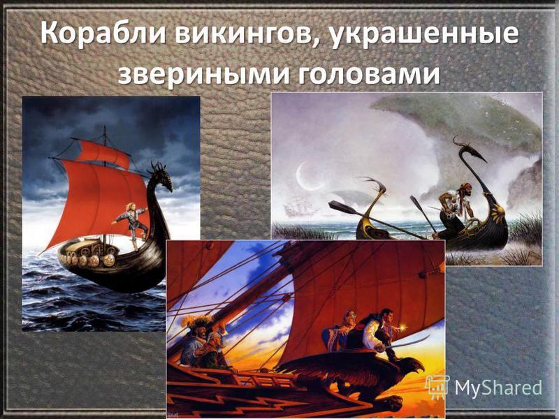 Корабли викингов, украшенные звериными головами