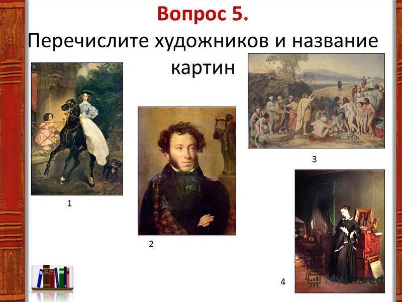 Вопрос 5. Перечислите художников и название картин 1 2 3 4