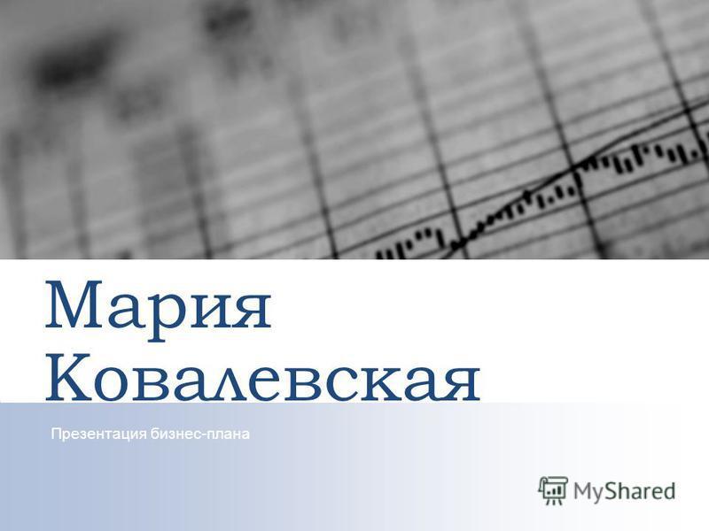 Мария Ковалевская Презентация бизнес-плана