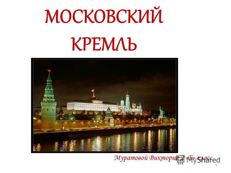 МОСКОВСКИЙ КРЕМЛЬ Муратовой Виктории 2 «Б» класс 1