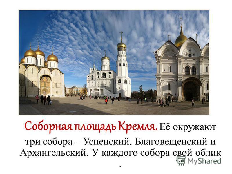 Соборная площадь Кремля. Её окружают три собора – Успенский, Благовещенский и Архангельский. У каждого собора свой облик.
