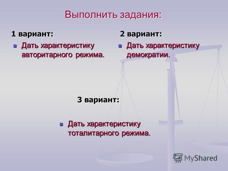 Выполнить задания: 1 вариант: Дать характеристику авторитарного режима. Дать характеристику авторитарного режима. 3 вариант: Дать характеристику демократии. Дать характеристику демократии. Дать характеристику тоталитарного режима. Дать характеристику