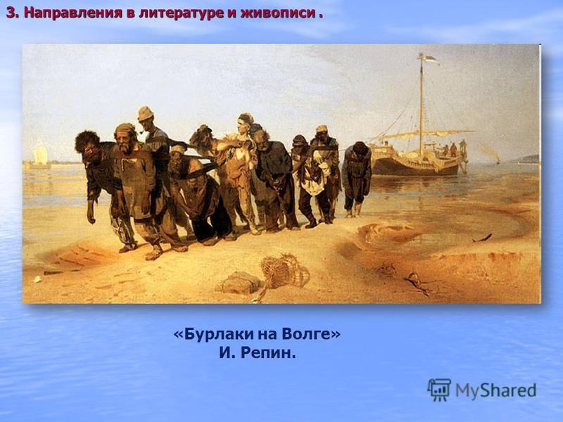 3. Направления в литературе и живописи. «Бурлаки на Волге» И. Репин.