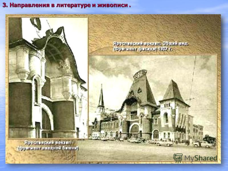 3. Направления в литературе и живописи. Шехтель Ф.О. (1859-1926)
