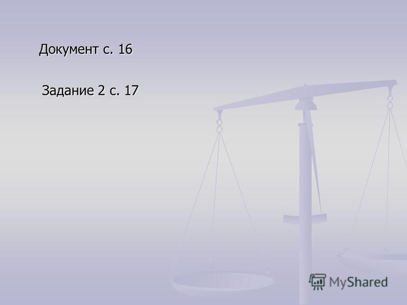 Документ с. 16 Задание 2 с. 17