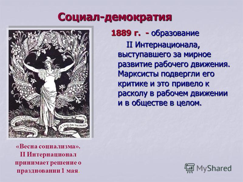 1889 г. - образование 1889 г. - образование II Интернационала, выступавшего за мирное развитие рабочего движения. Марксисты подвергли его критике и это привело к расколу в рабочем движении и в обществе в целом. II Интернационала, выступавшего за мирн