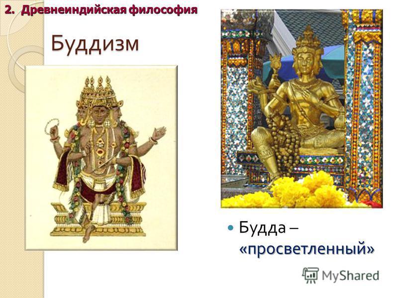 Буддизм « просветленный » Будда – « просветленный » 2. Древнеиндийская философия
