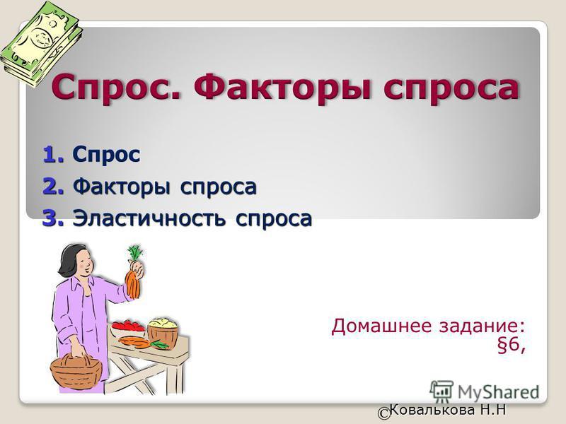 Домашнее задание: §6, © Ковалькова Н.Н
