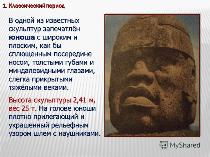 В одной из известных скульптур запечатлён юноша с широким и плоским, как бы сплющенным посередине носом, толстыми губами и миндалевидными глазами, слегка прикрытыми тяжёлыми веками. Высота скульптуры 2,41 м, вес 25 т. На голове юноши плотно прилегающ
