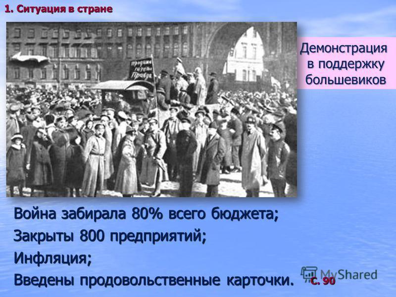 Война забирала 80% всего бюджета; Война забирала 80% всего бюджета; Закрыты 800 предприятий; Закрыты 800 предприятий; Инфляция; Инфляция; Введены продовольственные карточки. Введены продовольственные карточки. Демонстрация в поддержку большевиков 1.