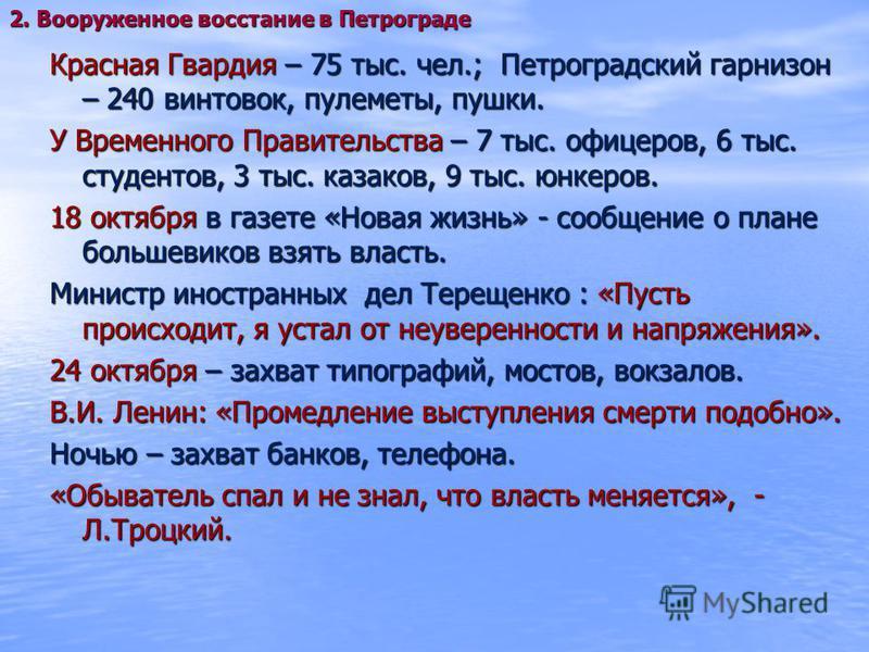 Красная Гвардия – 75 тыс. чел.; Петроградский гарнизон – 240 винтовок, пулеметы, пушки. У Временного Правительства – 7 тыс. офицеров, 6 тыс. студентов, 3 тыс. казаков, 9 тыс. юнкеров. 18 октября в газете «Новая жизнь» - сообщение о плане большевиков