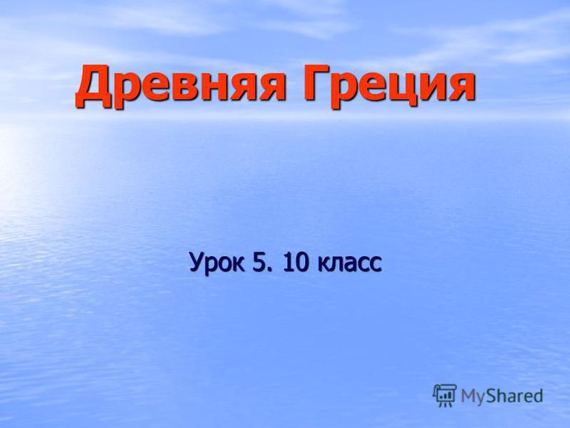 Древняя Греция Урок 5. 10 класс