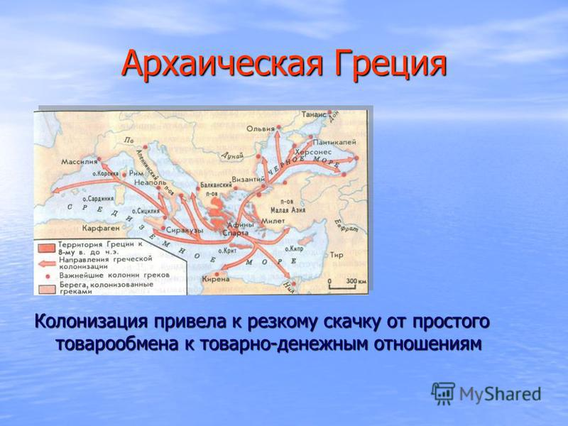 Архаическая Греция Колонизация привела к резкому скачку от простого товарообмена к товарно-денежным отношениям