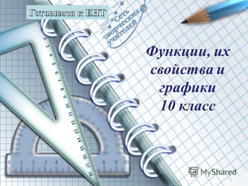Функции, их свойства и графики 10 класс