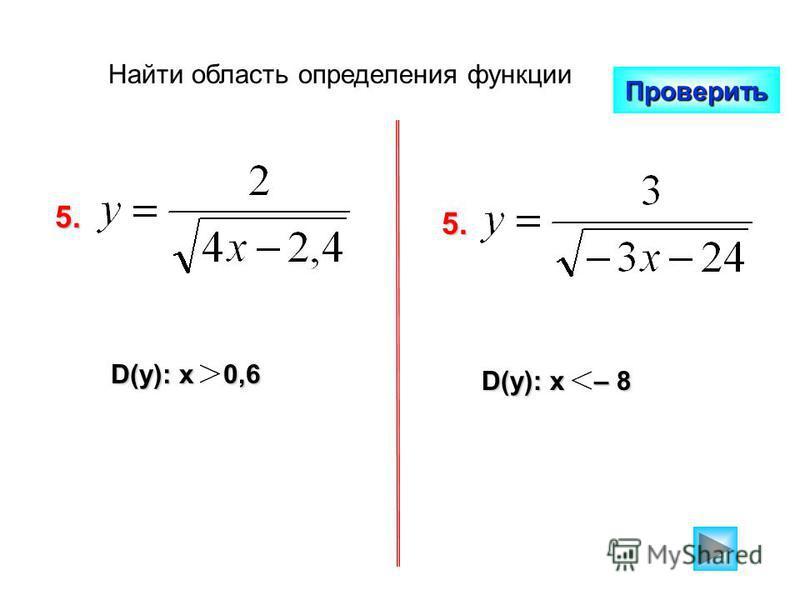 Найти область определения функции Проверить 5. D(y): x 0,6 5. D(y): x – 8