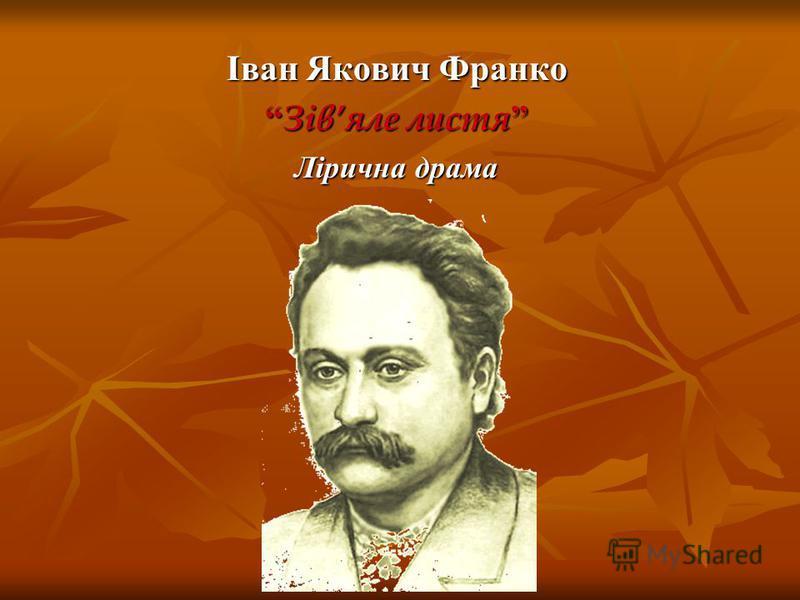 Іван Якович Франко Зівяле листя Зівяле листя Лірична драма