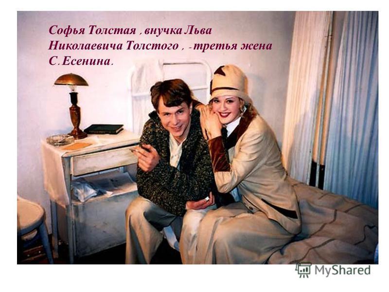 Софья Толстая, внучка Льва Николаевича Толстого, - третья жена С. Есенина.