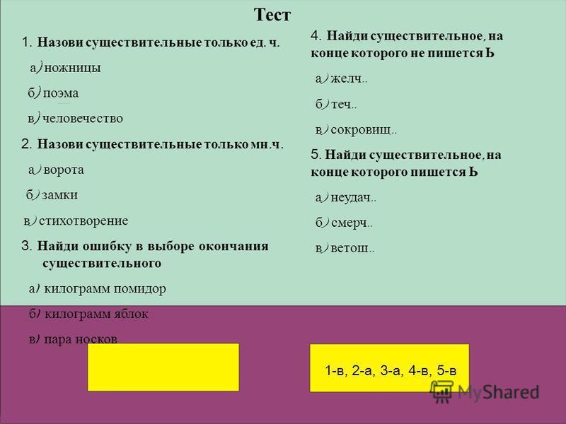 Тест 1. Назови существительные только ед. ч. а ) ножницы б ) поэма в ) человечество 2. Назови существительные только мн. ч. а ) ворота б ) замки в ) стихотворение 3. Найди ошибку в выборе окончания существительного а ) килограмм помидор б ) килограмм