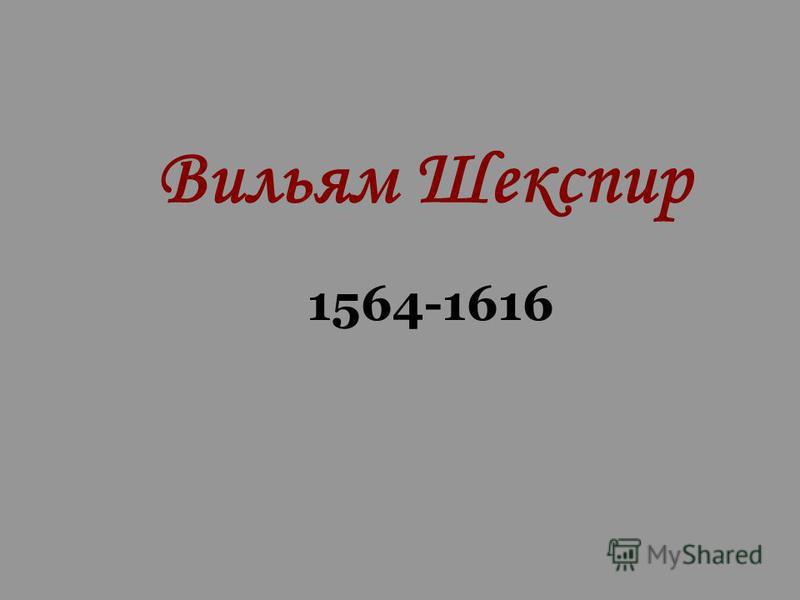 Вильям Шекспир 1564-1616