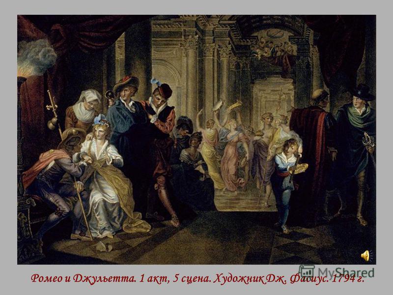 Ромео и Джульетта. 1 акт, 5 сцена. Художник Дж. Фасиус. 1794 г.