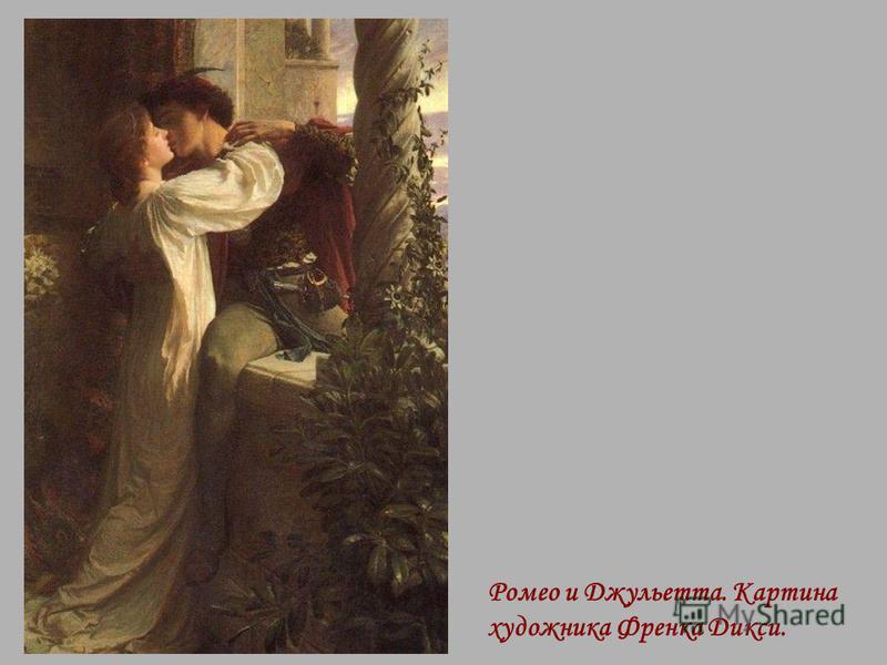 Ромео и Джульетта. Картина художника Френка Дикси.