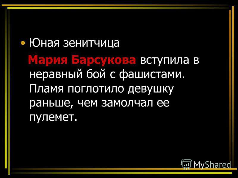 Юная зенитчица Мария Барсукова вступила в неравный бой с фашистами. Пламя поглотило девушку раньше, чем замолчал ее пулемет.