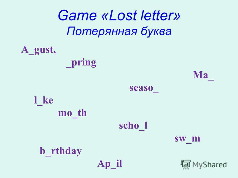 Game «Lost letter» Потерянная буква A_gust, _pring Ma_ seaso_ l_ke mo_th scho_l sw_m b_rthday Ap_il