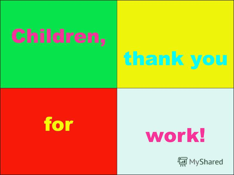 Childrеn, thank you for work!