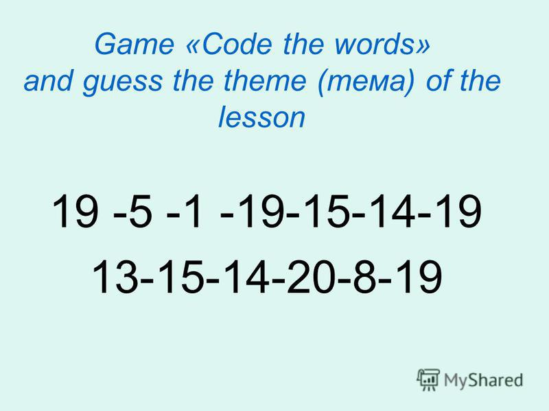Game «Code the words» and guess the theme (тема) of the lesson 19 -5 -1 -19-15-14-19 13-15-14-20-8-19