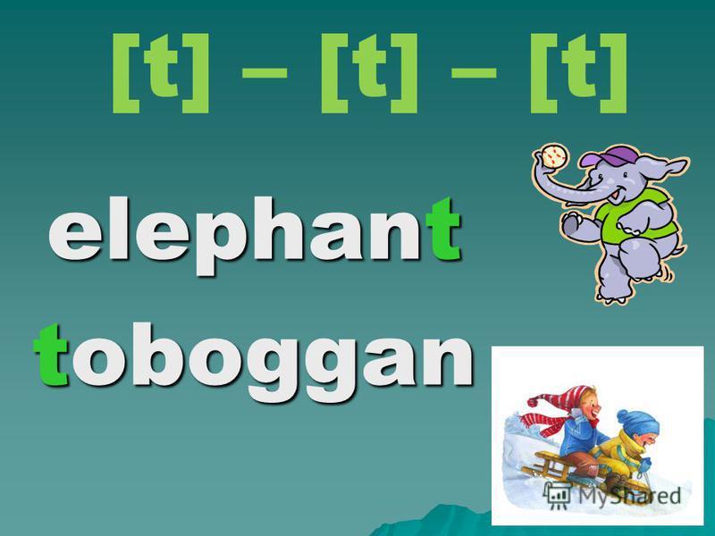 [t] – [t] – [t] elephant toboggan