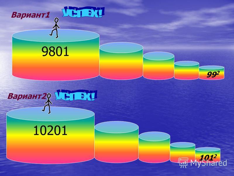 9801 99 2 10201 101 2 Вариант 1 Вариант 2