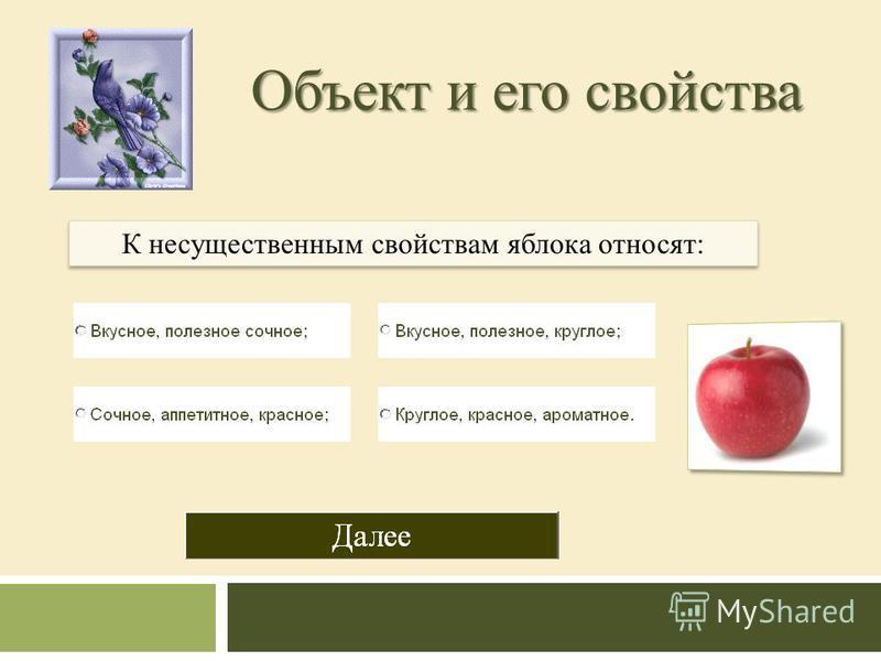 Объект и его свойства К несущественным свойствам яблока относят: