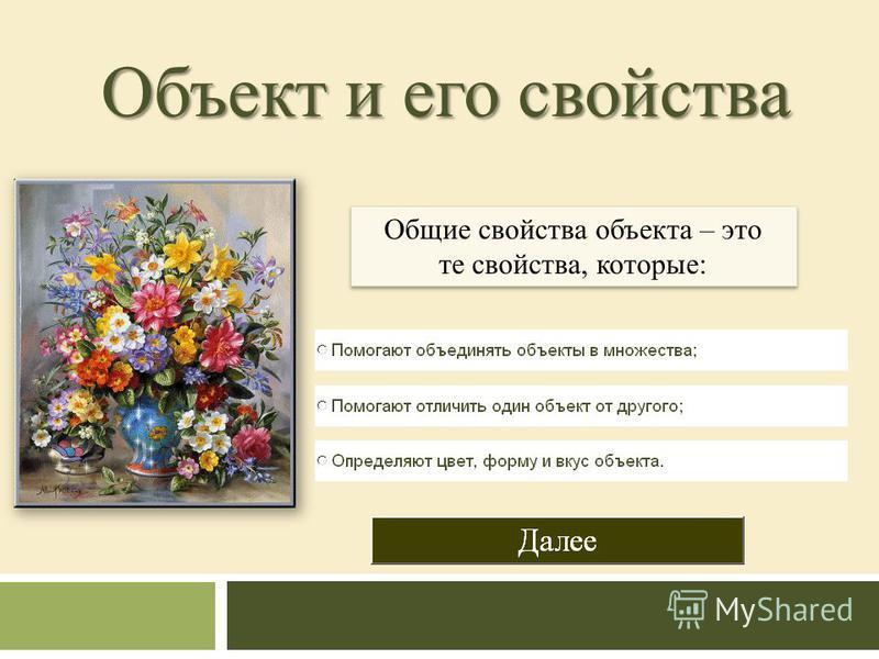 Объект и его свойства Общие свойства объекта – это те свойства, которые: Общие свойства объекта – это те свойства, которые: