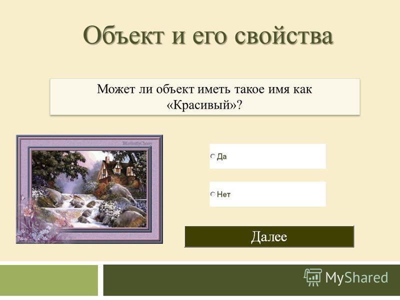Может ли объект иметь такое имя как «Красивый»? Может ли объект иметь такое имя как «Красивый»?
