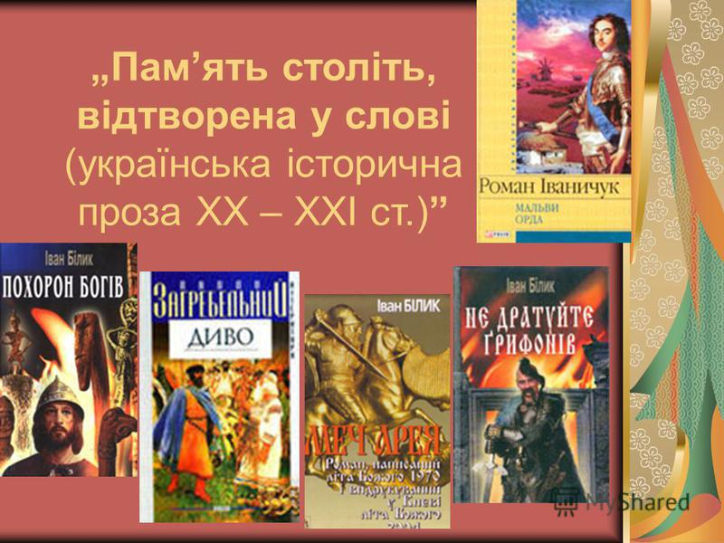 Память століть, відтворена у слові (українська історична проза ХХ – ХХІ ст.)
