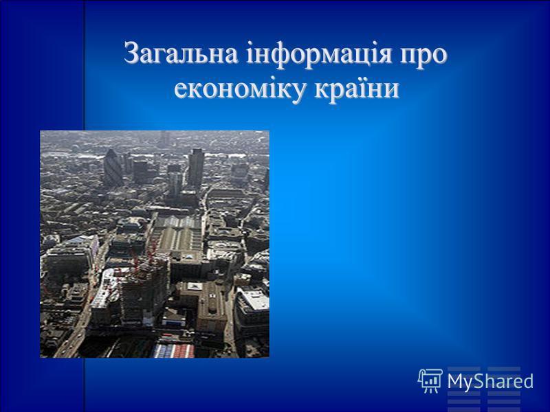 Загальна інформація про економіку країни Загальна інформація про економіку країни