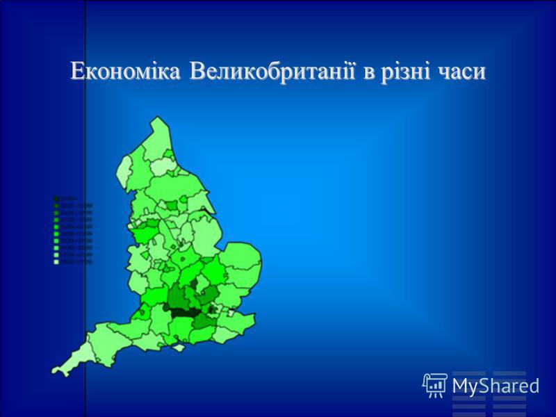 Економіка Великобританії в різні часи
