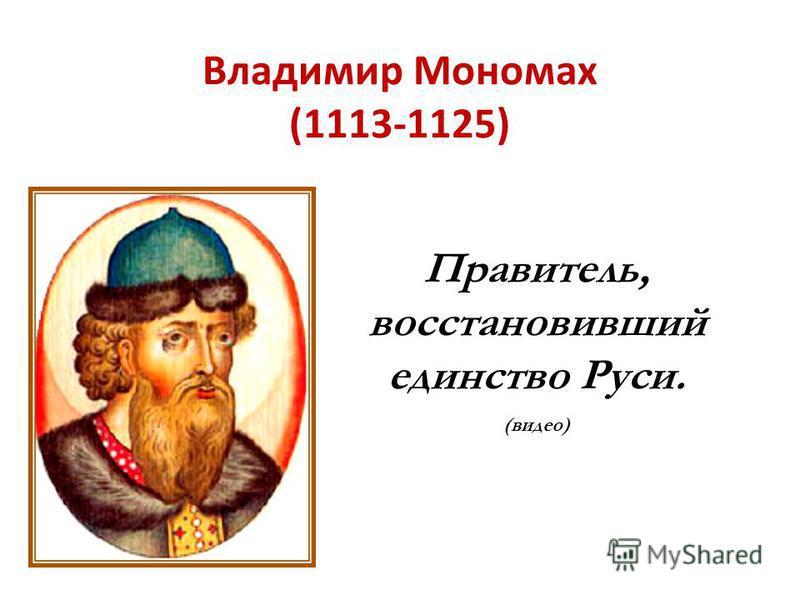 Владимир Мономах (1113-1125) Правитель, восстановивший единство Руси. (видео)