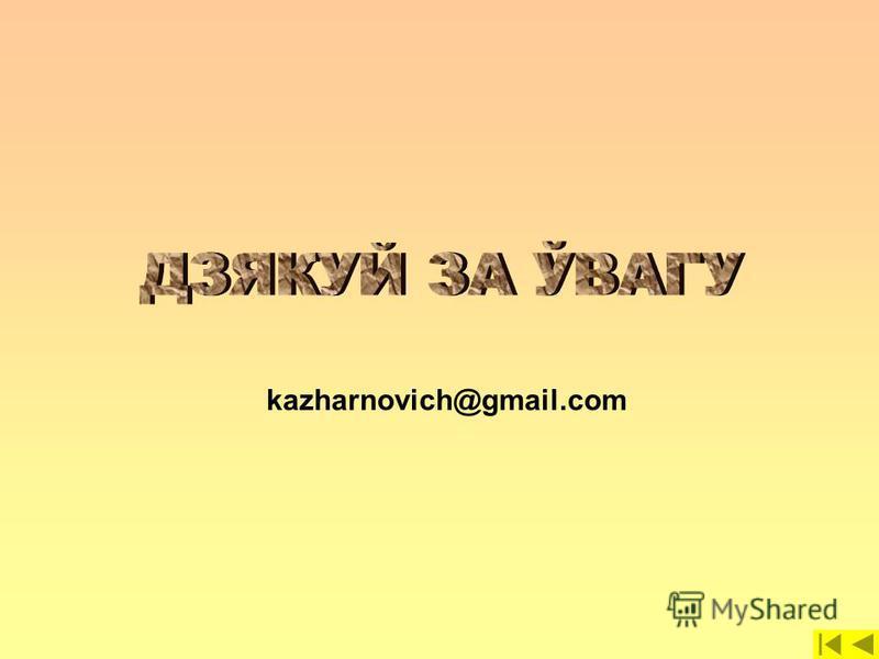 kazharnovich@gmail.com